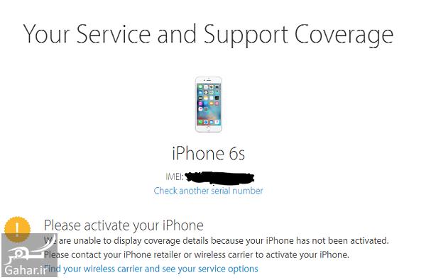 459568 Gahar ir چطور بفهمیم یک گوشی آیفون نو است و دست دوم نیست؟