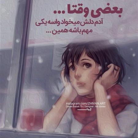 485671 Gahar ir عکس پروفایل خاص و عاشقانه دخترونه