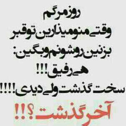 710516 Gahar ir عکس پروفایل مرگ