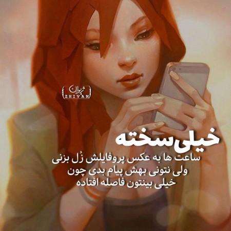 712118 Gahar ir عکس پروفایل خاص و عاشقانه دخترونه