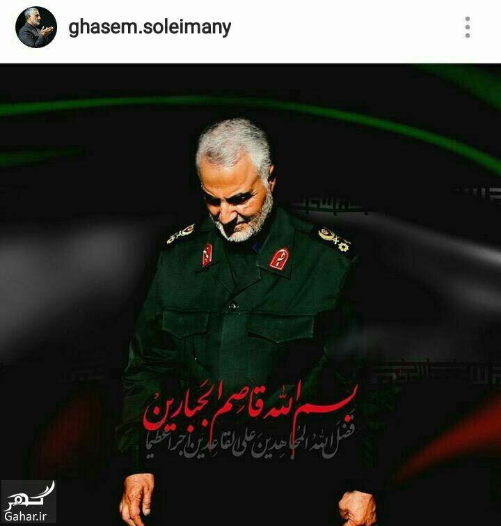 440259 Gahar ir واکنش اینستاگرامی سردار سلیمانی به حادثه تروریستی تهران