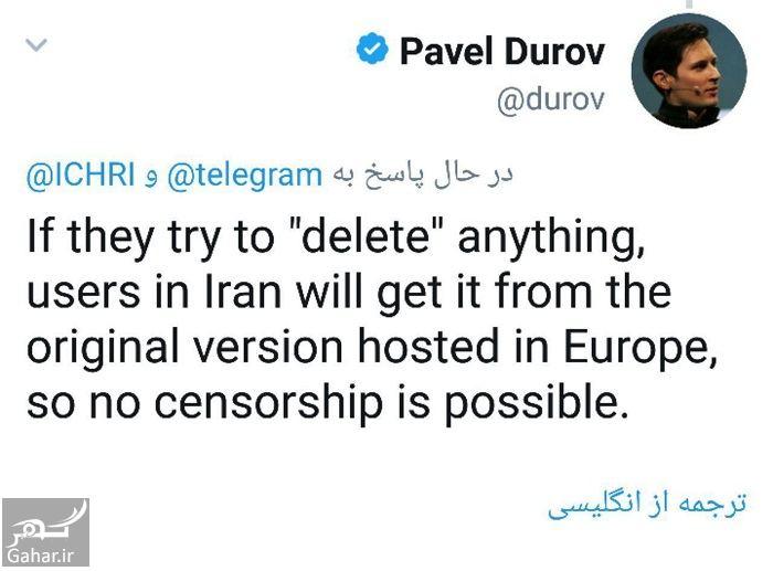 856186 Gahar ir بالاخره سرورهای تلگرام به ایران می آیند