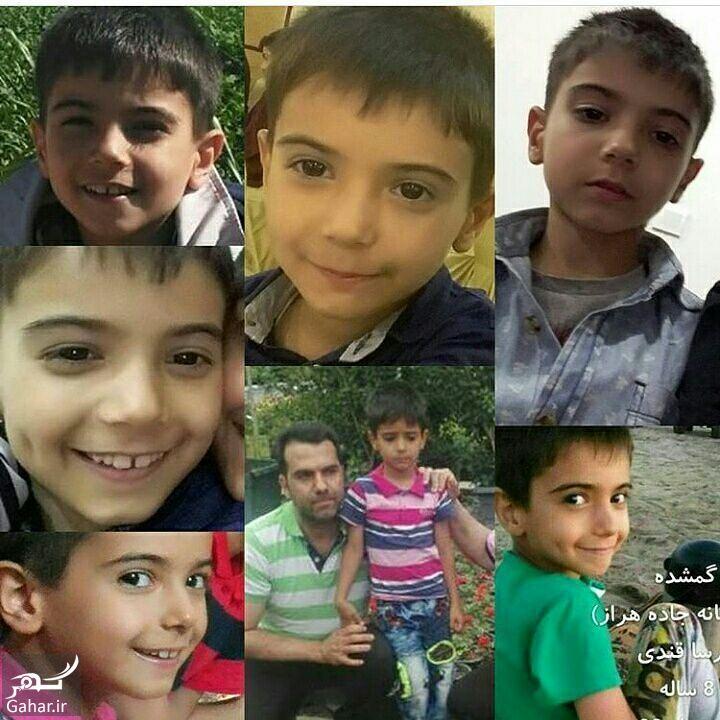462327 Gahar ir مفقود شدن پارسا قندی پسر بچه 8 ساله + جزئیات خبر