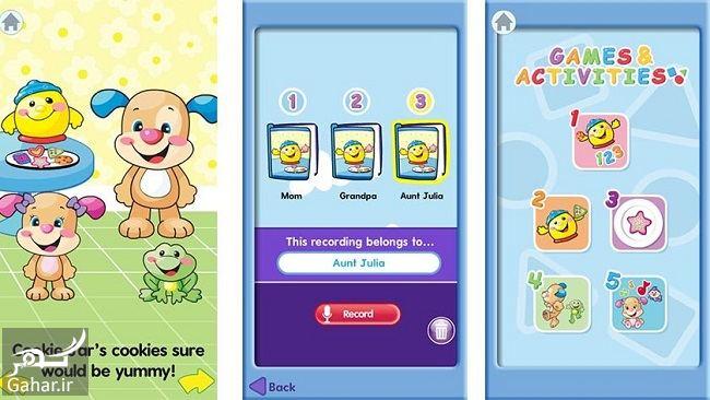 592062 Gahar ir 10 بازی اندروید ویژه کودکان و بچه های خردسال
