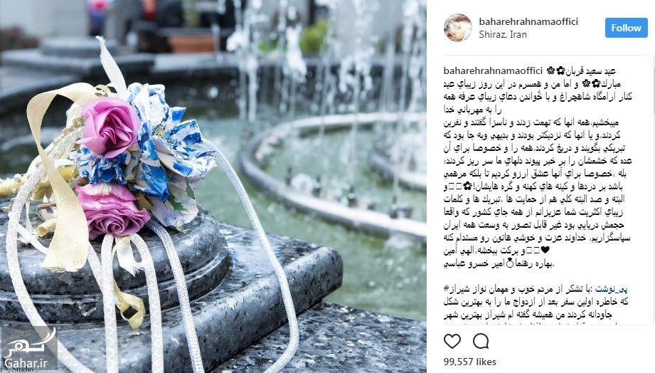 120109 Gahar ir پست متفاوت بهاره رهنما در روز عید قربان + عکس جدید