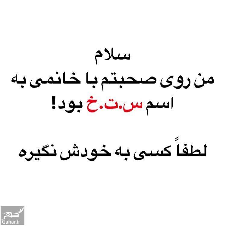439810 Gahar ir پست جدید محسن افشانی درباره عشق گذشته اش و حواشی آن