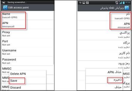 081379 Gahar ir آموزش فعالسازی تنظيمات اينترنت 4G و 3G ايرانسل برای اندرويد و آيفون