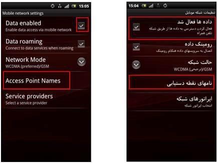 082433 Gahar ir آموزش فعالسازی تنظيمات اينترنت 4G و 3G ايرانسل برای اندرويد و آيفون
