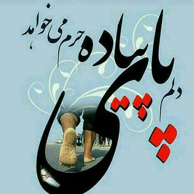 819750 Gahar ir عکس پروفایل اربعین 96