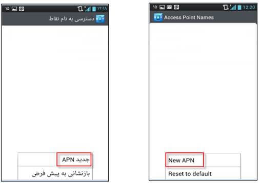 833506 Gahar ir آموزش فعالسازی تنظيمات اينترنت 4G و 3G ايرانسل برای اندرويد و آيفون