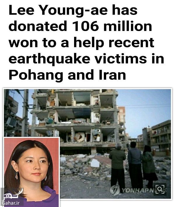 179410 Gahar ir کمک 45 هزار دلاری یانگوم به زلزله زدگان کرمانشاه + عکس