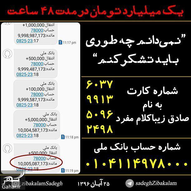 683964 Gahar ir واریز یک میلیارد توسط مردم به حساب زیباکلام برای زلزله زدگان!