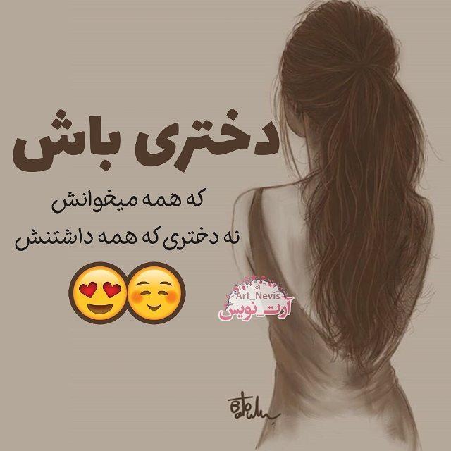 088025 Gahar ir عکس پروفایل جدید دخترونه / عکس نوشته دخترونه برای پروفایل (35 عکس)