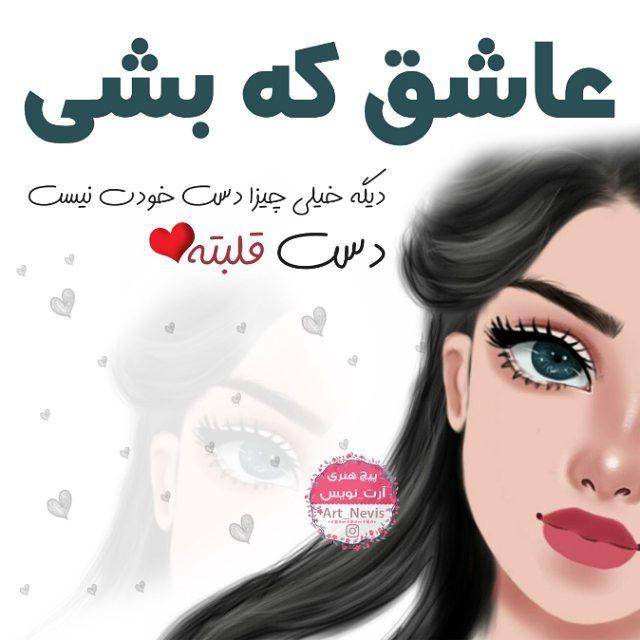 100302 Gahar ir عکس پروفایل جدید دخترونه / عکس نوشته دخترونه برای پروفایل (35 عکس)