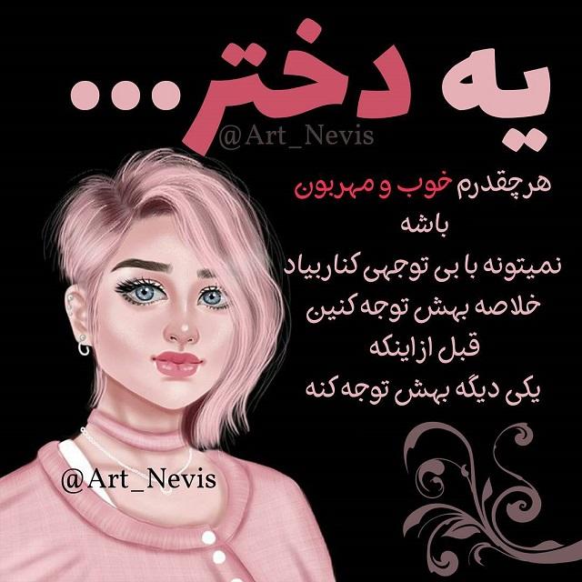 242923 Gahar ir عکس پروفایل جدید دخترونه / عکس نوشته دخترونه برای پروفایل (35 عکس)