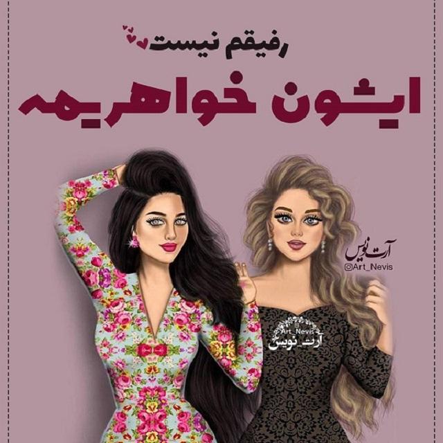 310834 Gahar ir عکس پروفایل جدید دخترونه / عکس نوشته دخترونه برای پروفایل (35 عکس)