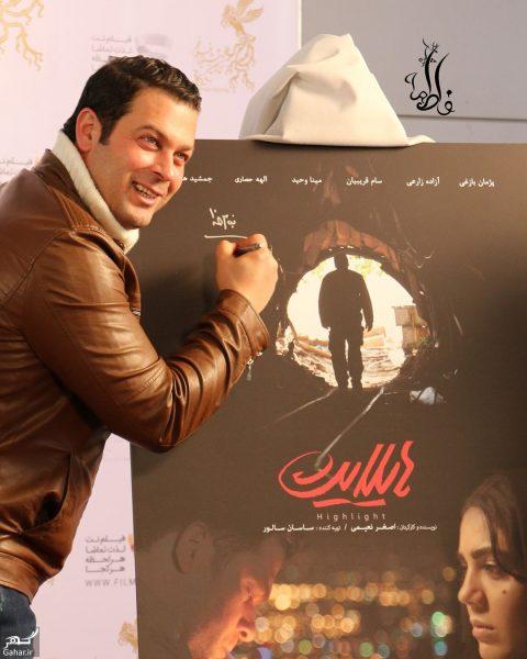 414839 Gahar ir e1517303956876 عکسهای جدید بازیگران درمراسم رونمایی از پوستر فیلم هایلایت