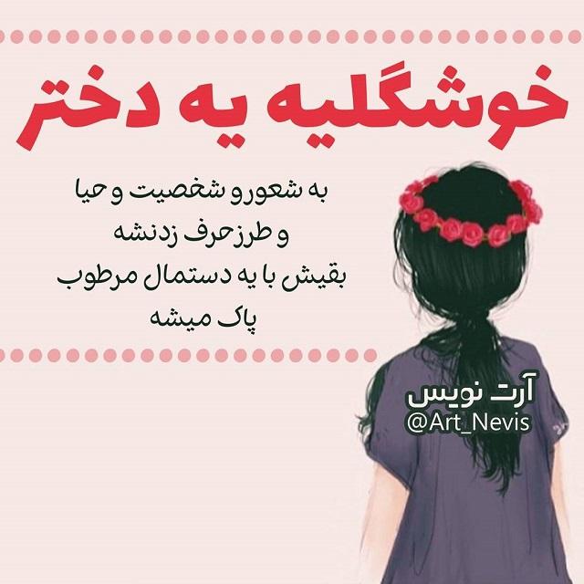 557990 Gahar ir عکس پروفایل جدید دخترونه / عکس نوشته دخترونه برای پروفایل (35 عکس)