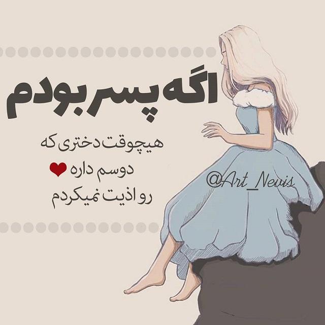 584068 Gahar ir عکس پروفایل جدید دخترونه / عکس نوشته دخترونه برای پروفایل (35 عکس)