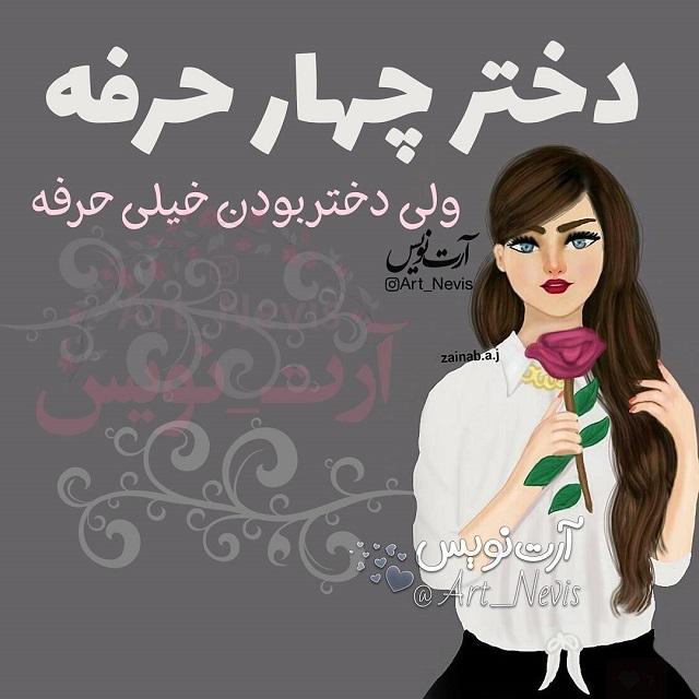 642795 Gahar ir عکس پروفایل جدید دخترونه / عکس نوشته دخترونه برای پروفایل (35 عکس)