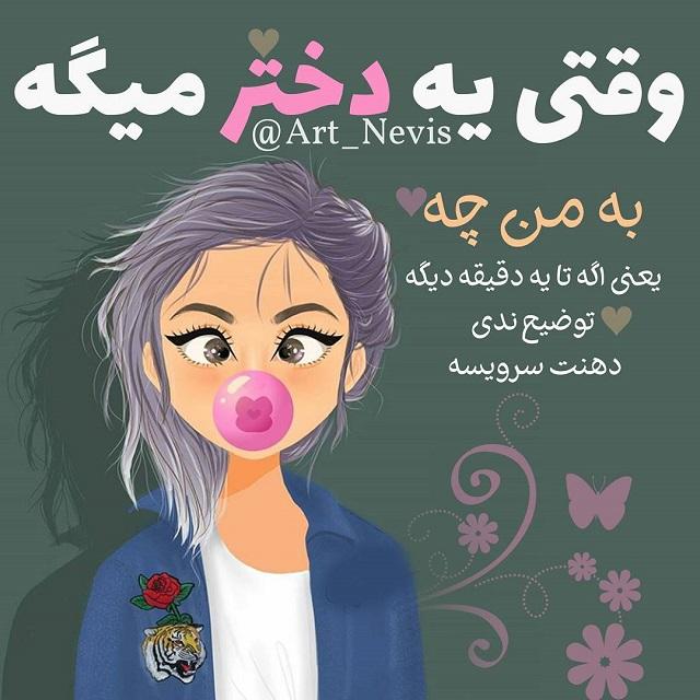 706763 Gahar ir عکس پروفایل جدید دخترونه / عکس نوشته دخترونه برای پروفایل (35 عکس)