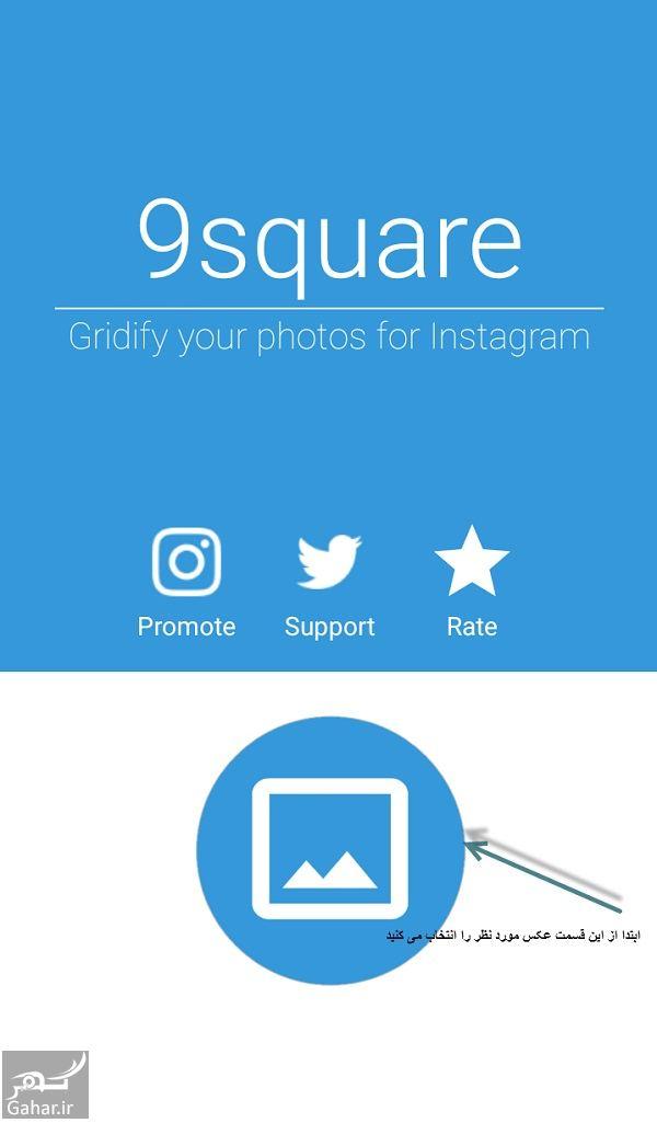 714517 Gahar ir آموزش ساده قرار دادن عکس به صورت پازلی در اینستاگرام