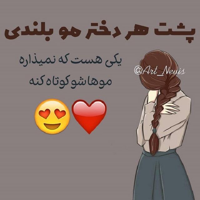 770747 Gahar ir عکس پروفایل جدید دخترونه / عکس نوشته دخترونه برای پروفایل (35 عکس)