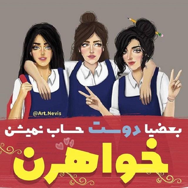 810145 Gahar ir عکس پروفایل جدید دخترونه / عکس نوشته دخترونه برای پروفایل (35 عکس)