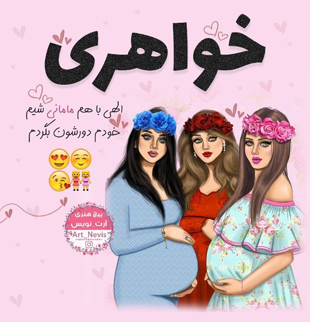 842198 Gahar ir عکس پروفایل جدید دخترونه / عکس نوشته دخترونه برای پروفایل (35 عکس)