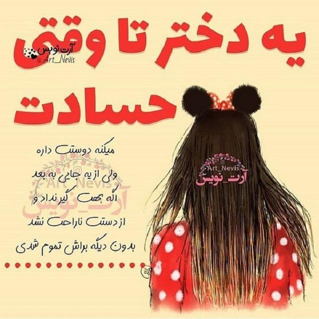 866673 Gahar ir عکس پروفایل جدید دخترونه / عکس نوشته دخترونه برای پروفایل (35 عکس)