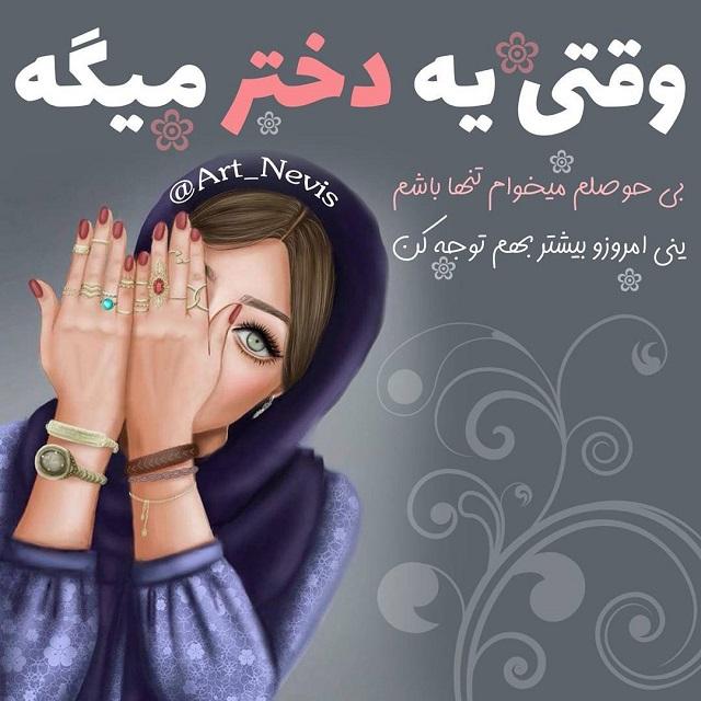 881119 Gahar ir عکس پروفایل جدید دخترونه / عکس نوشته دخترونه برای پروفایل (35 عکس)
