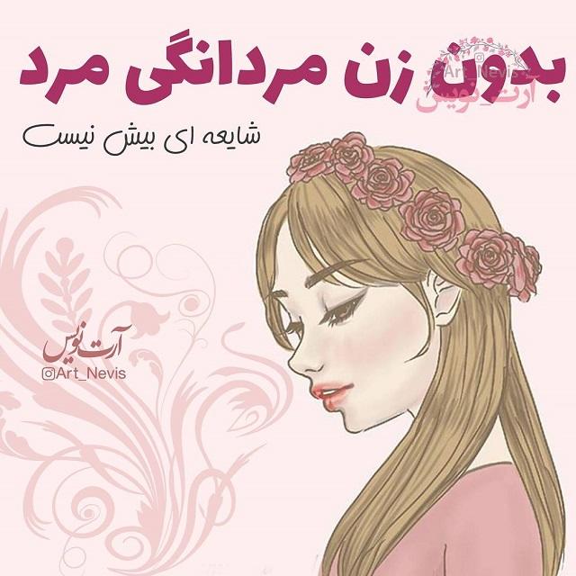 900806 Gahar ir عکس پروفایل جدید دخترونه / عکس نوشته دخترونه برای پروفایل (35 عکس)