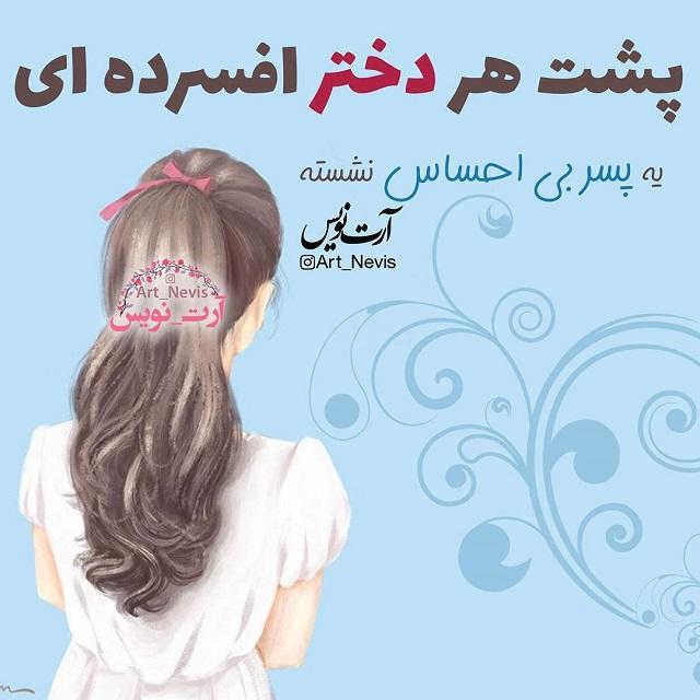 933853 Gahar ir عکس پروفایل جدید دخترونه / عکس نوشته دخترونه برای پروفایل (35 عکس)
