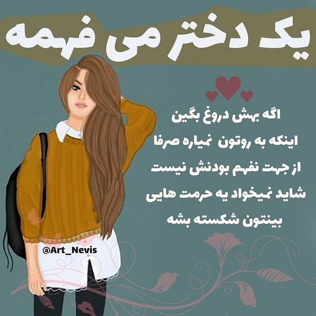 984766 Gahar ir عکس پروفایل جدید دخترونه / عکس نوشته دخترونه برای پروفایل (35 عکس)