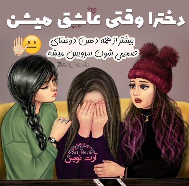 985743 Gahar ir عکس پروفایل جدید دخترونه / عکس نوشته دخترونه برای پروفایل (35 عکس)