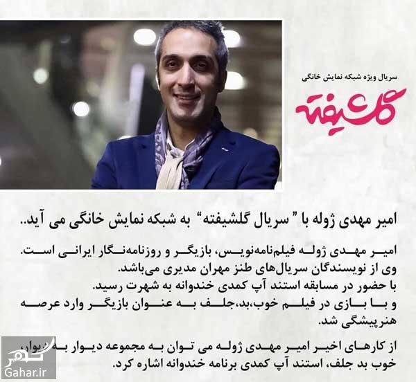 008205 Gahar ir خلاصه داستان سریال گلشیفته ، بازیگران فیلم گلشیفته