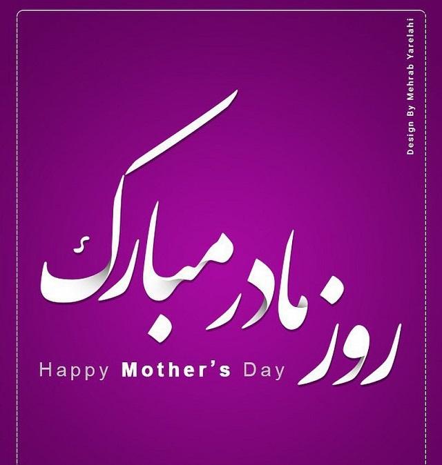 029469 Gahar ir عکس پروفایل تبریک روز مادر ، پروفایل روز زن جدید / 28 عکس