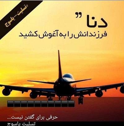 036120 Gahar ir عکس پروفایل سقوط هواپیما