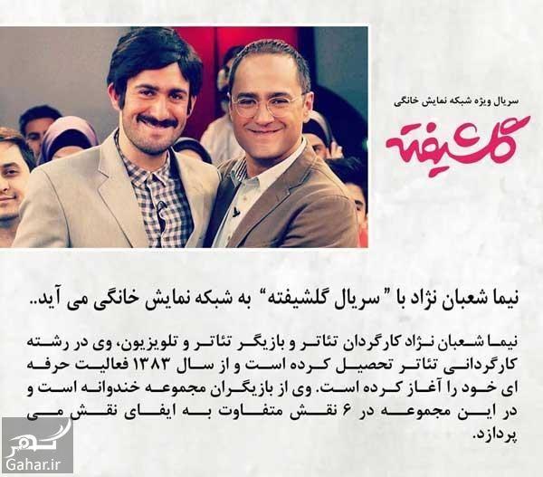 060133 Gahar ir خلاصه داستان سریال گلشیفته ، بازیگران فیلم گلشیفته