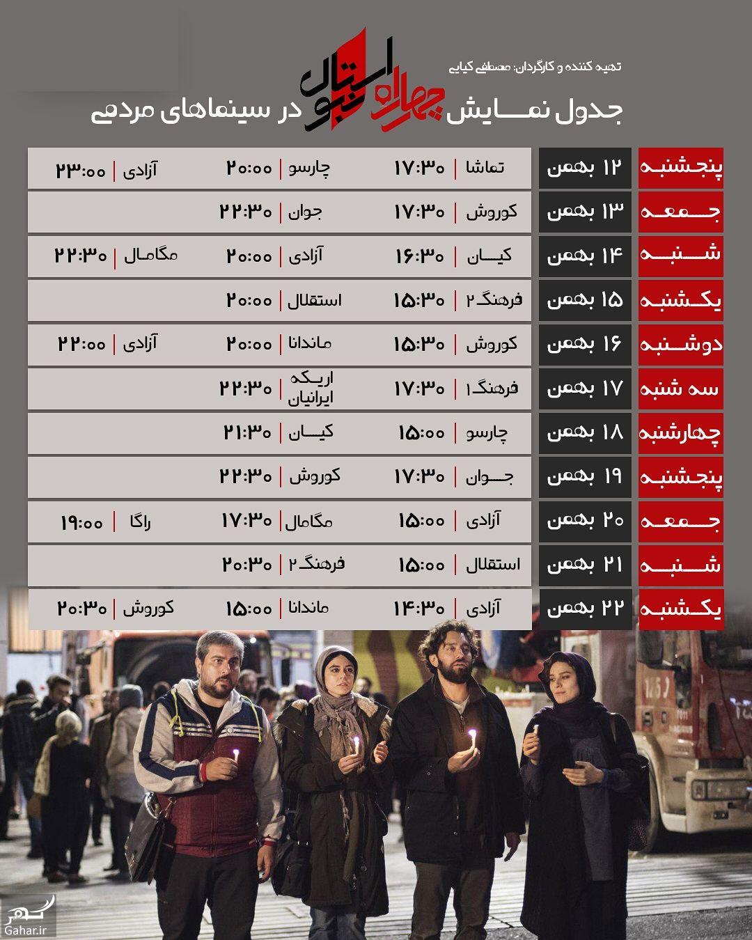 120142 Gahar ir برنامه نمایش فیلم چهار راه استانبول در سینماهای مردمی
