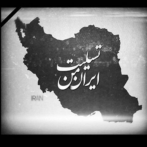 126713 Gahar ir عکس پروفایل ایران تسلیت