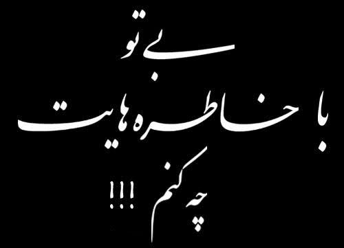 180081 Gahar ir عکس نوشته تسلیت قلب صبورم