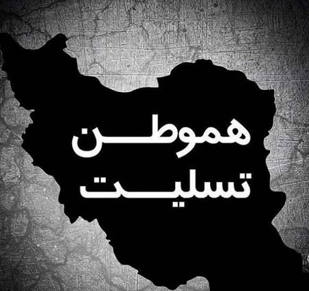 205283 Gahar ir عکس پروفایل ایران تسلیت