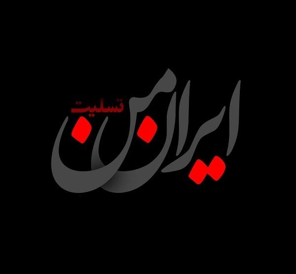 248865 Gahar ir عکس پروفایل ایران تسلیت