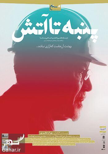 360620 Gahar ir مجموعه مستند کارستان رخشان بنی اعتماد + معرفی و خلاصه