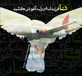 419479 Gahar ir عکس پروفایل سقوط هواپیما