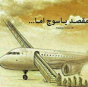 443366 Gahar ir عکس پروفایل سقوط هواپیما
