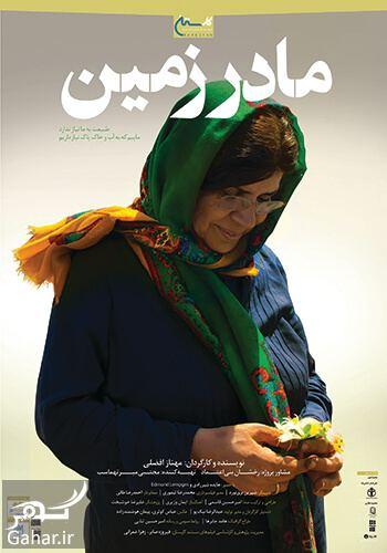 473667 Gahar ir مجموعه مستند کارستان رخشان بنی اعتماد + معرفی و خلاصه