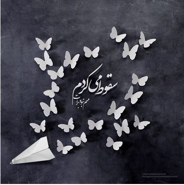 513392 Gahar ir عکس پروفایل سقوط هواپیما