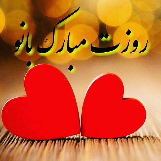 520681 Gahar ir عکس پروفایل تبریک روز مادر ، پروفایل روز زن جدید / 28 عکس